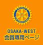 大阪西ロータリークラブ 会員専用ページ